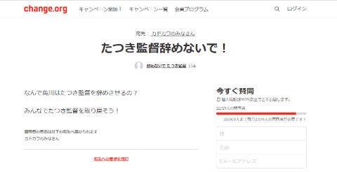 「たつき監督辞めないで!」ネット署名、一晩で2万人超える賛同