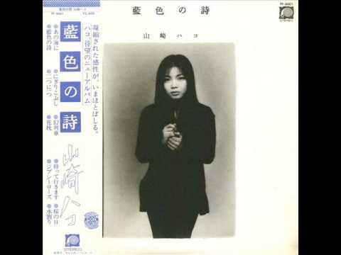 山崎ハコ 「あの海に」 (1977) - YouTube