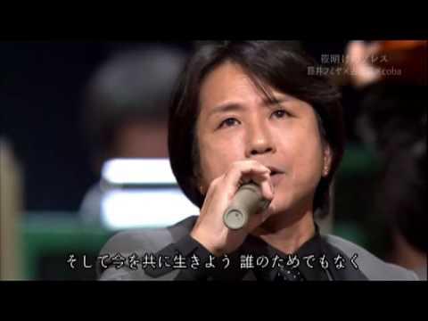 藤井フミヤ「夜明けのブレス〜見上げてごらん夜の星を」 - YouTube