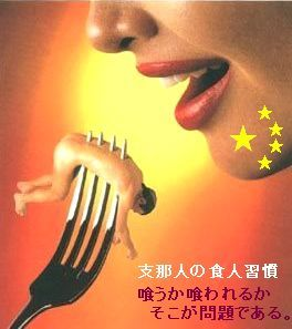 ※人肉食※食人(カニバリズム)の基礎知識※閲覧注意※ - NAVER まとめ