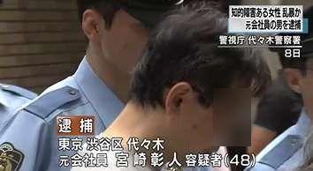 東京都内で知的障害30代の女性に乱暴か、数回被害 48歳男逮捕 : Urban Robot Chocolat/アーバン ロボット ショコラ