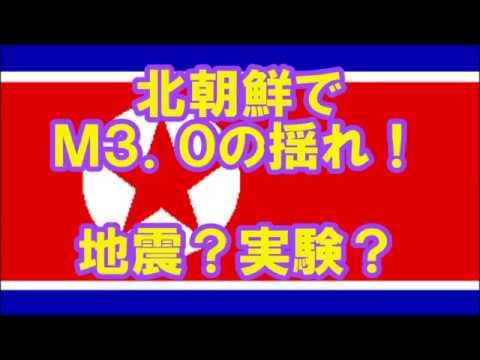 北朝鮮で M3.0の揺れ 地震か?それとも・・・  ■■23日17時半ごろ■ - YouTube