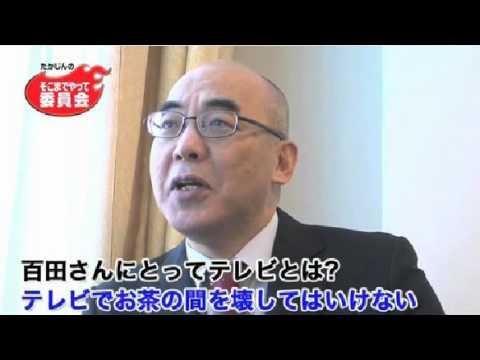 百田尚樹氏が語るテレビ論 - YouTube