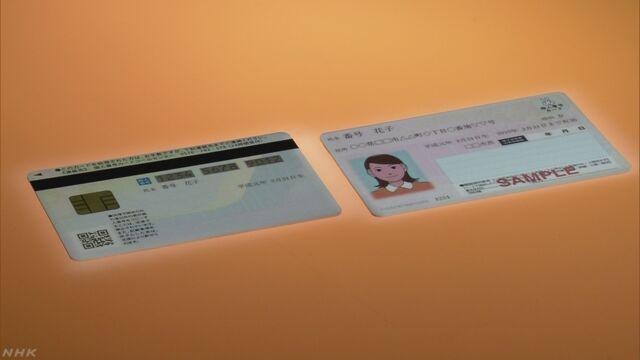 マイナンバーカード普及へ 新サービス開始 | NHKニュース