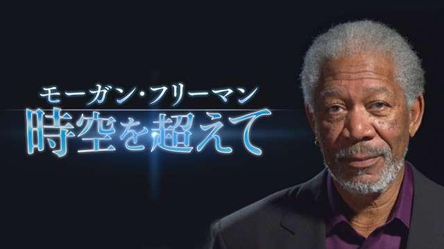 モーガン・フリーマン 時空を超えて - NHK