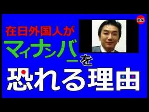 渡邉哲也 在日朝鮮人がマイナンバー制度を恐れる理由!年金問題が発生した原因とは? #渡邉哲也 - YouTube
