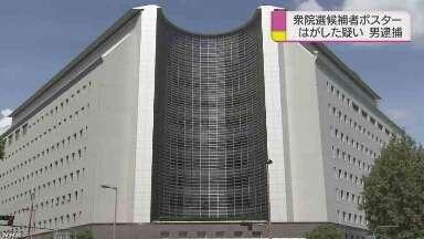 選挙ポスターはがした疑いで逮捕|NHK 関西のニュース
