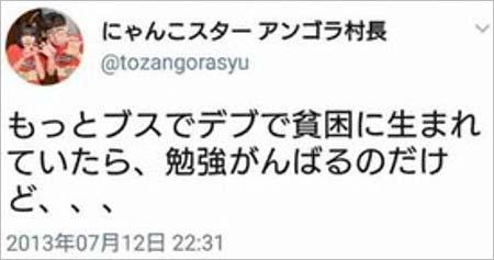 にゃんこスター交際宣言に「キモイ」の大合唱!! アンゴラ村長の過去ツイートが「痛い」と集中砲火