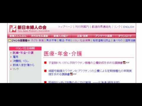 不妊になる危険性を知ってて断種ワクチンを推進する新日本婦人の会 - YouTube