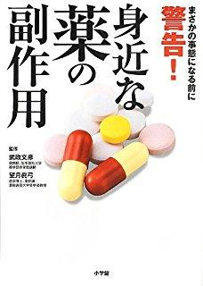 市販の薬で副作用が出る人