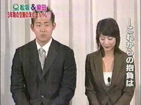 松坂大輔&柴田倫世、結婚発表記者会見(2004年) - YouTube