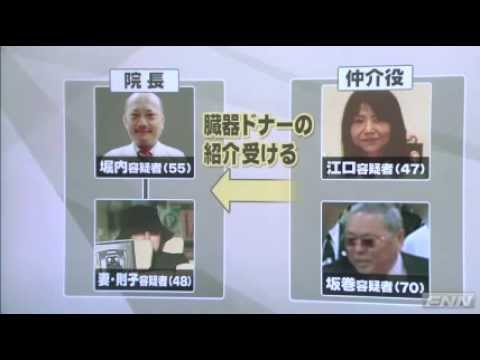 2011.7.22臓器売買 謝礼の800万円を支払った映像をFNNが入手 - YouTube