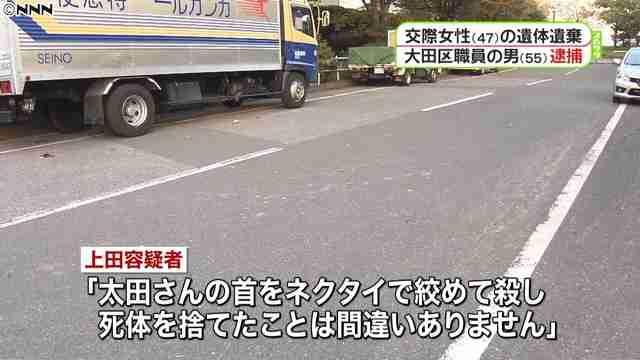 不倫相手を「殺した」 大田区職員の男逮捕