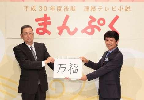 来秋NHK朝ドラ『まんぷく』に決定 モデルは日清食品の創業者夫婦、脚本は『龍馬伝』福田靖氏 | ORICON NEWS