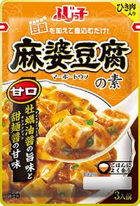 麻婆豆腐が好きな人!