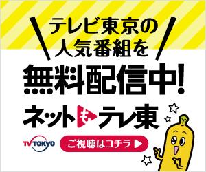 テレビ東京の番組が見られる人集まれ!