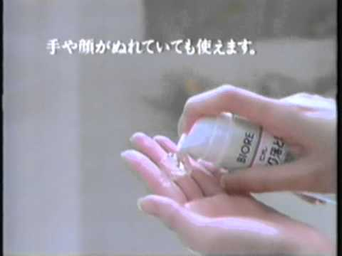 【なつかCM】ビオレメイク落とし - YouTube