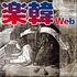 楽韓Web : タイ警察「韓国でマッサージ師として働きませんかと言われたら人身売買組織だと思え!」