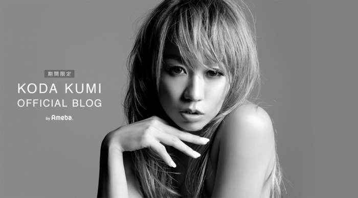 倖田來未、ブログ開設 水着ショットでスタート