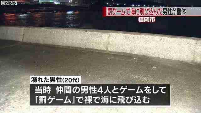 罰ゲームで海に飛び込み男性が重体 福岡市