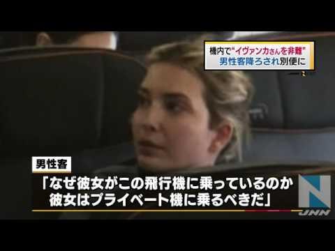 トランプ氏長女イヴァンカさん、機内で客から罵声を浴びる - YouTube
