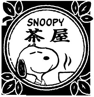 snoopychaya.jp:スヌーピー茶屋公式サイト