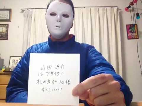 ジャニーズ山田涼介は不細工! 【アンチ山田涼介動画!】 - YouTube