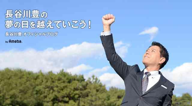 選挙事務所を作らなきゃ!|長谷川豊オフィシャルブログ「長谷川豊の夢の日を越えていこう!」Powered by Ameba