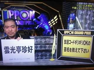 「IPPONグランプリ」で印象に残ってる回答