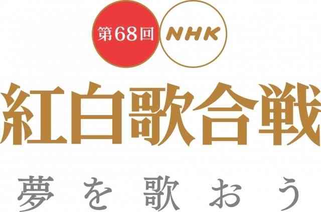 『第68回NHK紅白歌合戦』総合司会は内村光良に決定 紅組は有村架純 白組は嵐・二宮和也 (オリコン) - Yahoo!ニュース