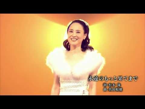 松田聖子 〜 永遠のもっと果てまで - YouTube