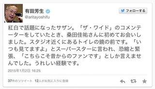 桑田佳祐、紅白出演決定 安室奈美恵と同じ特別枠 「ひよっこ」への恩返し