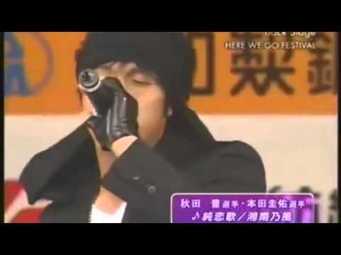 純恋歌を熱唱するミラン本田圭佑 - YouTube