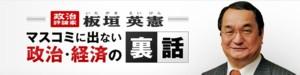 子宮頸がんワクチン接種は「日本民族を亡ぼす」、厚生労働省もようやく気づいたのか、接種推奨を控える - 板垣 英憲(いたがき えいけん)「マスコミに出ない政治経済の裏話」