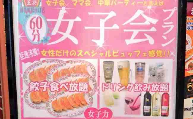 【悲報】餃子の王将が「女子力ゼロ」な女子会プランで迷走しだす - まぐまぐニュース!