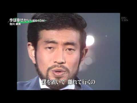 今は幸せかい 佐川満男 - YouTube