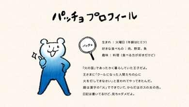 東京ガスのパッチョカレンダーがカワイイと話題に! どこでもらえるのか聞いた