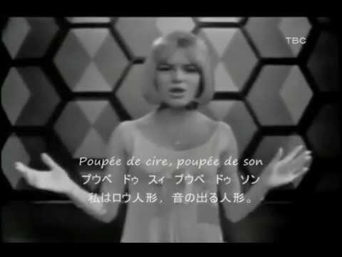 夢見るシャンソン人形 Poupée de cire, poupée de son - YouTube