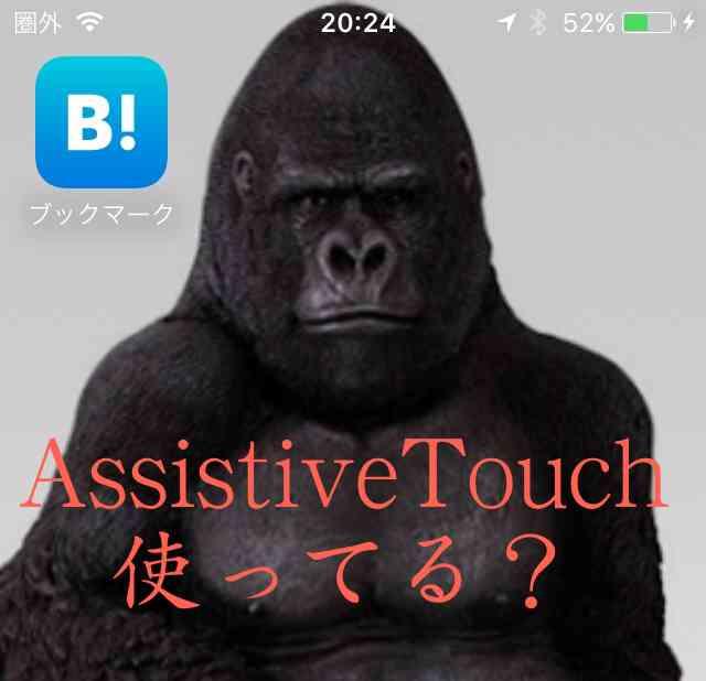【使い方】iPhoneのAssistive Touchがやや便利なんだけど、みんな使ってる?【応用編】 - 細目から見える世界