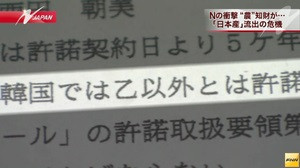 日本で開発された苺「とちおとめ」韓国に海賊版…勝手に交配し輸出 農水省は対策を強化