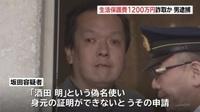 """うっかり実名…6年間で生活保護費1200万円""""詐取"""""""