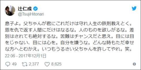 辻仁成氏がTwitterに投稿した「人生の鉄則」に反響「これだけは守れ」