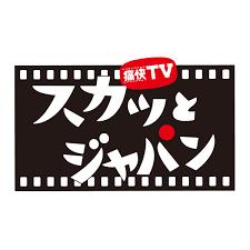 「スカッとジャパン」見てる人!