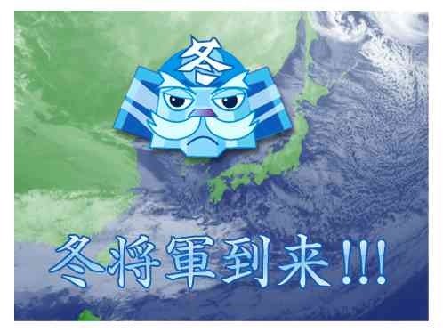 12日 冬将軍が大暴れ 全国的に真冬並みの寒さに