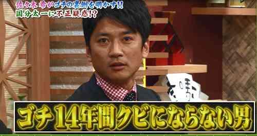 「ゴチバトル」ナイナイ矢部とTOKIO国分がクビ決定!番組史上初、生放送で発表