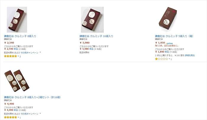 鎌倉銘菓「クルミッ子」Amazonやメルカリで高額転売相次ぐ 製造元が「買わないで」と呼びかけ