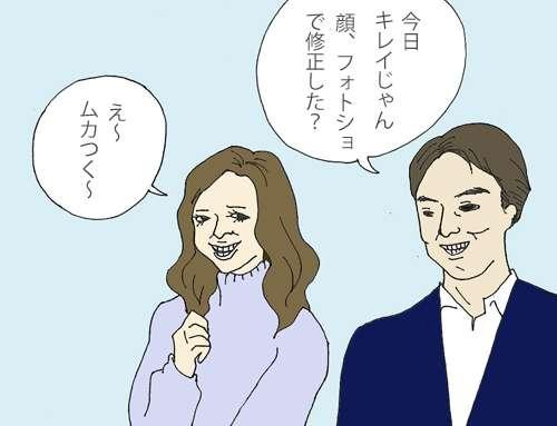 男のモテテク「ネグ」は女性特有の「自己肯定感の低さ」を醸成する。イジりと笑いは会話ではないことに気づけ! BIGLOBEニュース