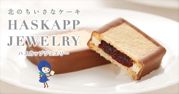 【おすすめ】北海道銘菓