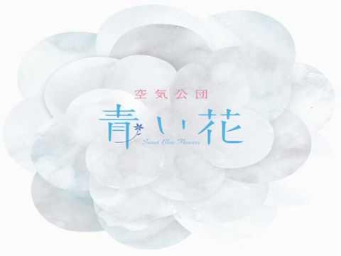 空気公団 / 青い花 - YouTube
