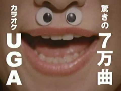 [CM] カラオケ UGA (2004) - YouTube